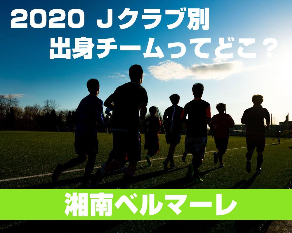 【湘南ベルマーレ編】現役Jリーガーの第2種出身チームって高校?それともユースチーム?