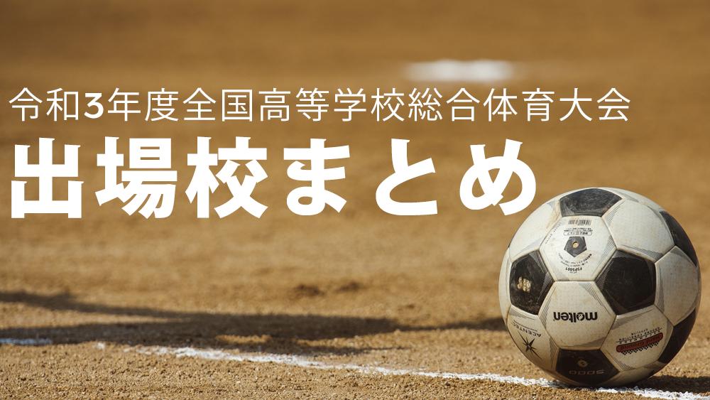 令和3年度全国高等学校総合体育大会(高校総体/インターハイ) 出場校まとめ【2021年】