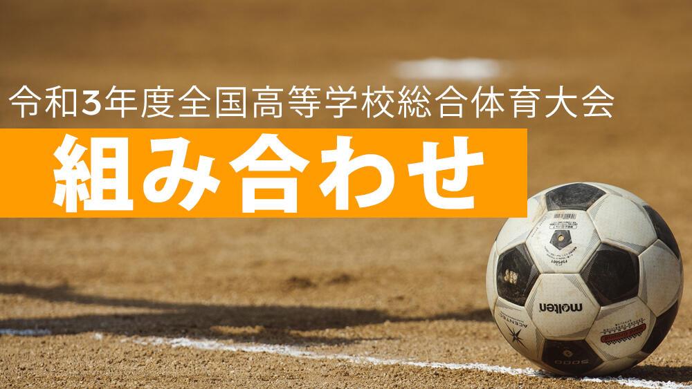 8/22 決勝結果更新!組み合わせ・試合結果【2021年 インターハイ】