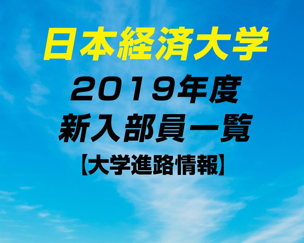 【大学進路情報】日本経済大学サッカー部 2019年度新入部員一覧