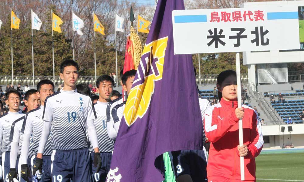 米子北高校サッカー部(鳥取)のメンバー紹介!(プリンスリーグ2019 中国)