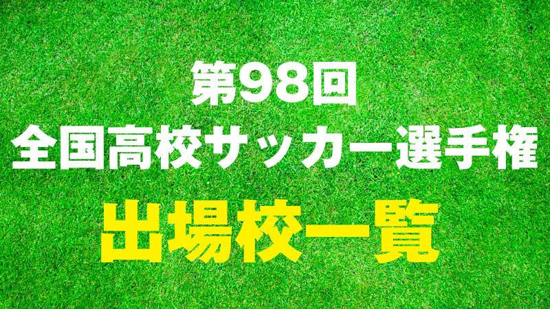 第98回全国高校サッカー選手権 出場校一覧(11/10更新)