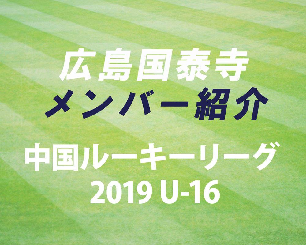 広島の強豪・広島国泰寺高校サッカー部のメンバー紹介!(中国ルーキーリーグ2019 U-16)