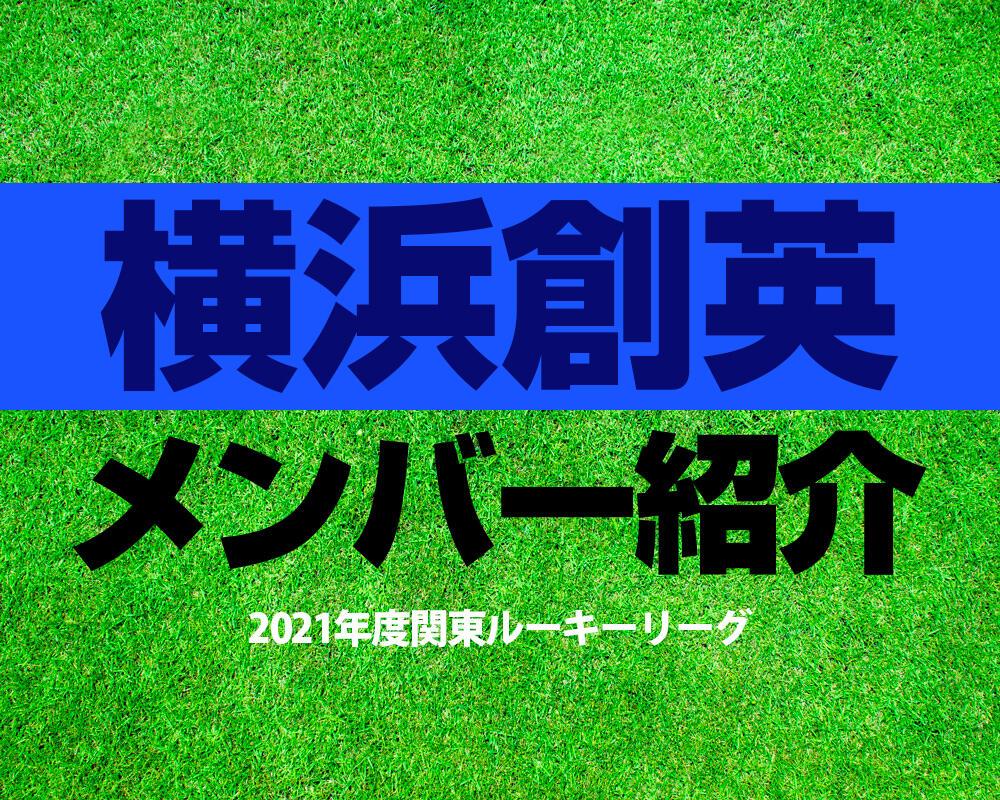 横浜創英高校サッカー部メンバー【2021年度関東ルーキーリーグ】直近の成績やOB選手も紹介!