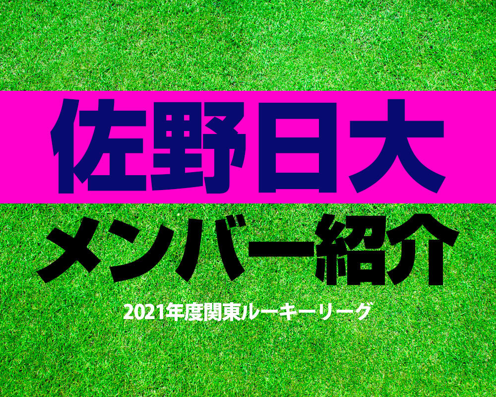 佐野日大高校サッカー部メンバー【2021年度関東ルーキーリーグ】直近の成績やOB選手も紹介!