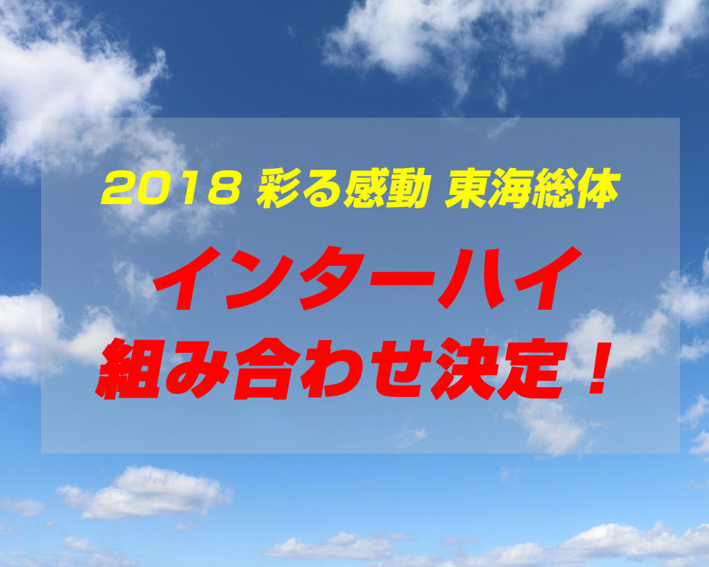 インターハイ「2018 彩る感動 東海総体」組み合わせ決定!