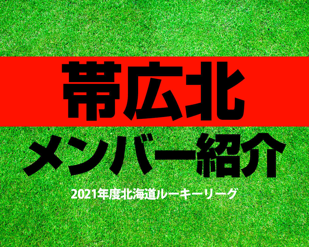 帯広北高校サッカー部メンバー【2021年度北海道ルーキーリーグ】直近の成績や主なOB選手も紹介!