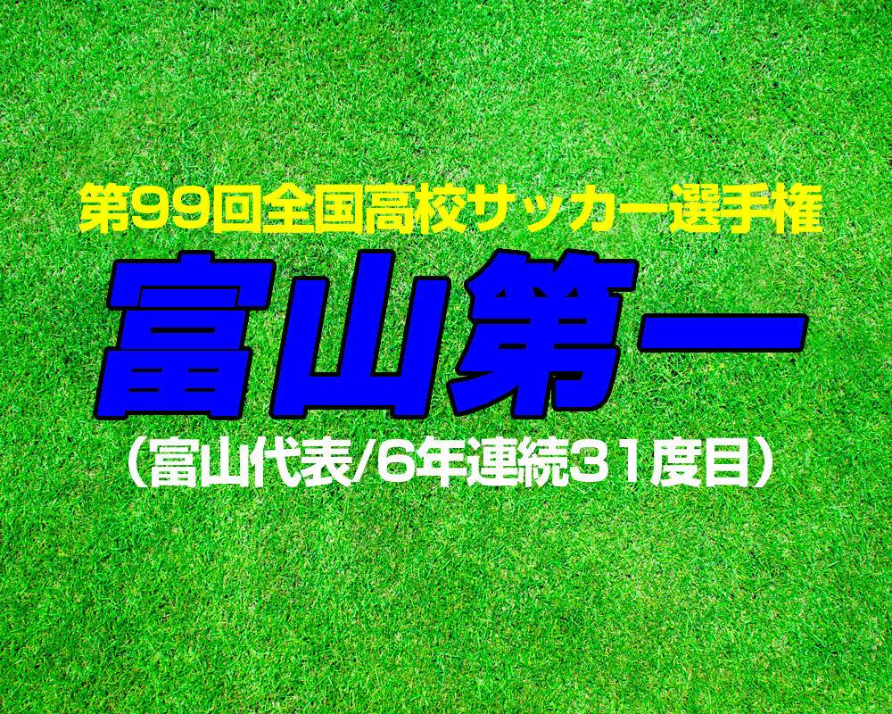 【12/21 登録メンバー更新】出場校紹介|富山第一(富山)【2020年 第99回全国高校サッカー選手権】