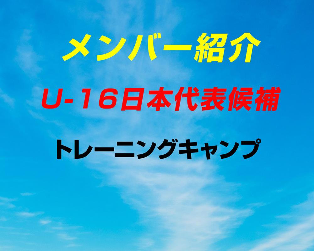 U-16日本代表候補トレーニングキャンプ メンバー発表!