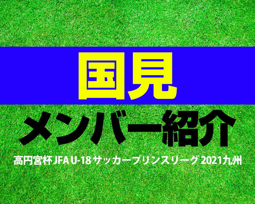 国見高校メンバー紹介!【高円宮杯 JFA U-18 サッカープリンスリーグ 2021 九州】