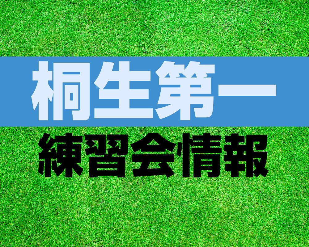 群馬の強豪・桐生第一高校サッカー部が練習会を実施!【 2021年度 セレクション・練習会情報】
