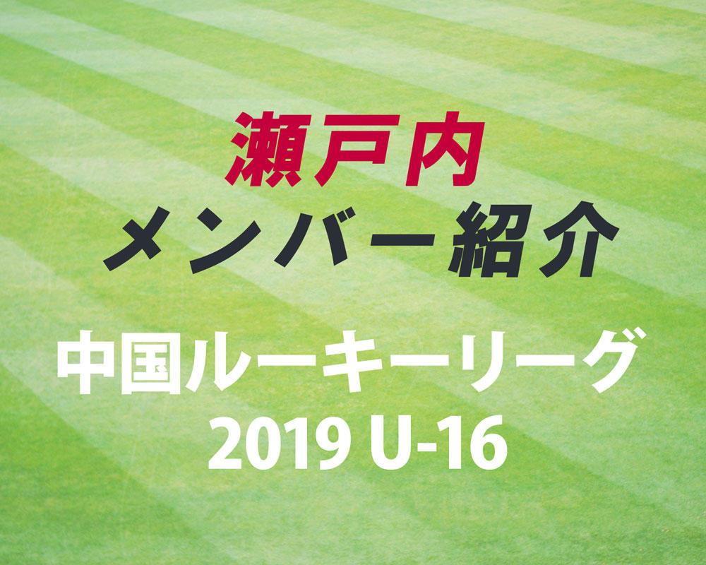 広島の強豪・ 瀬戸内高校サッカー部のメンバー紹介!(中国ルーキーリーグ2019 U-16)