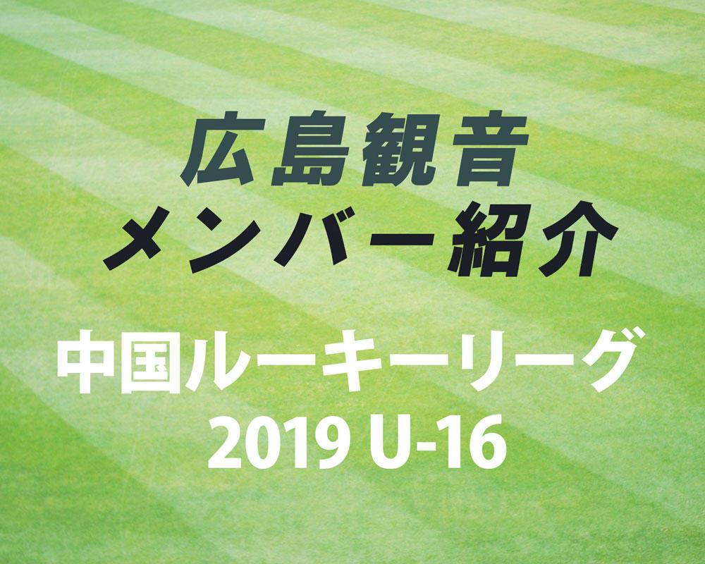 広島の強豪・広島観音高校サッカー部のメンバー紹介!(中国ルーキーリーグ2019 U-16)