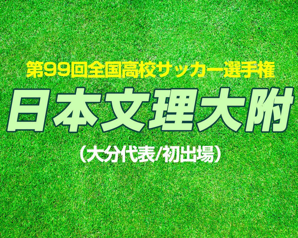 【12/21 登録メンバー更新】出場校紹介|日本文理大附(大分)【2020年 第99回全国高校サッカー選手権】