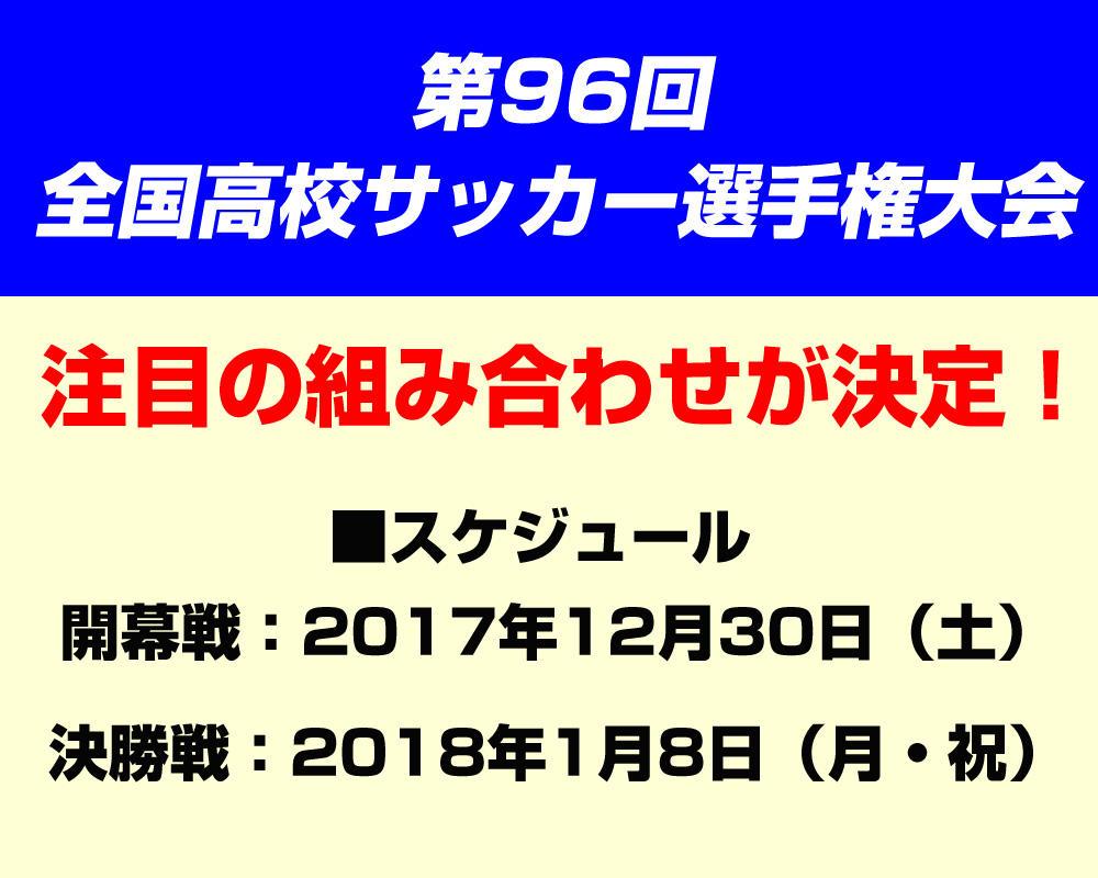 第96回全国高校サッカー選手権大会の組み合わせ発表!