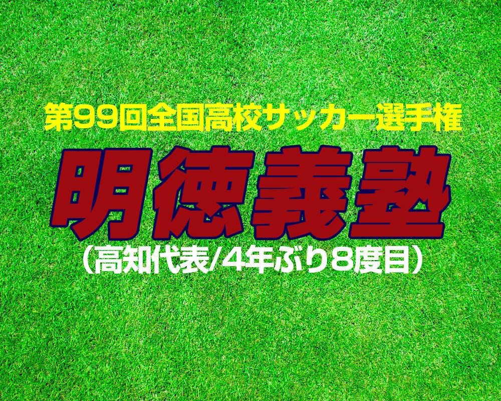 【第99回全国高校サッカー選手権】出場校紹介|明徳義塾(高知)【2020年】
