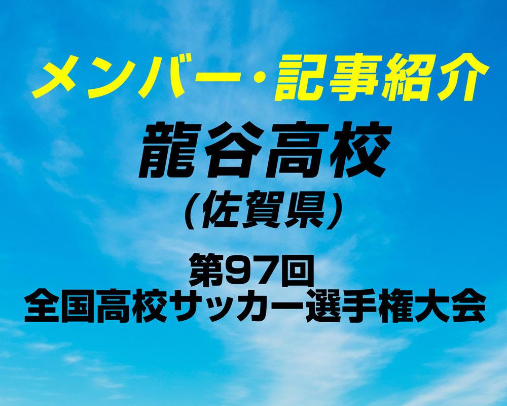 龍谷高校(佐賀)/メンバー・記事紹介【全国高校サッカー選手権】
