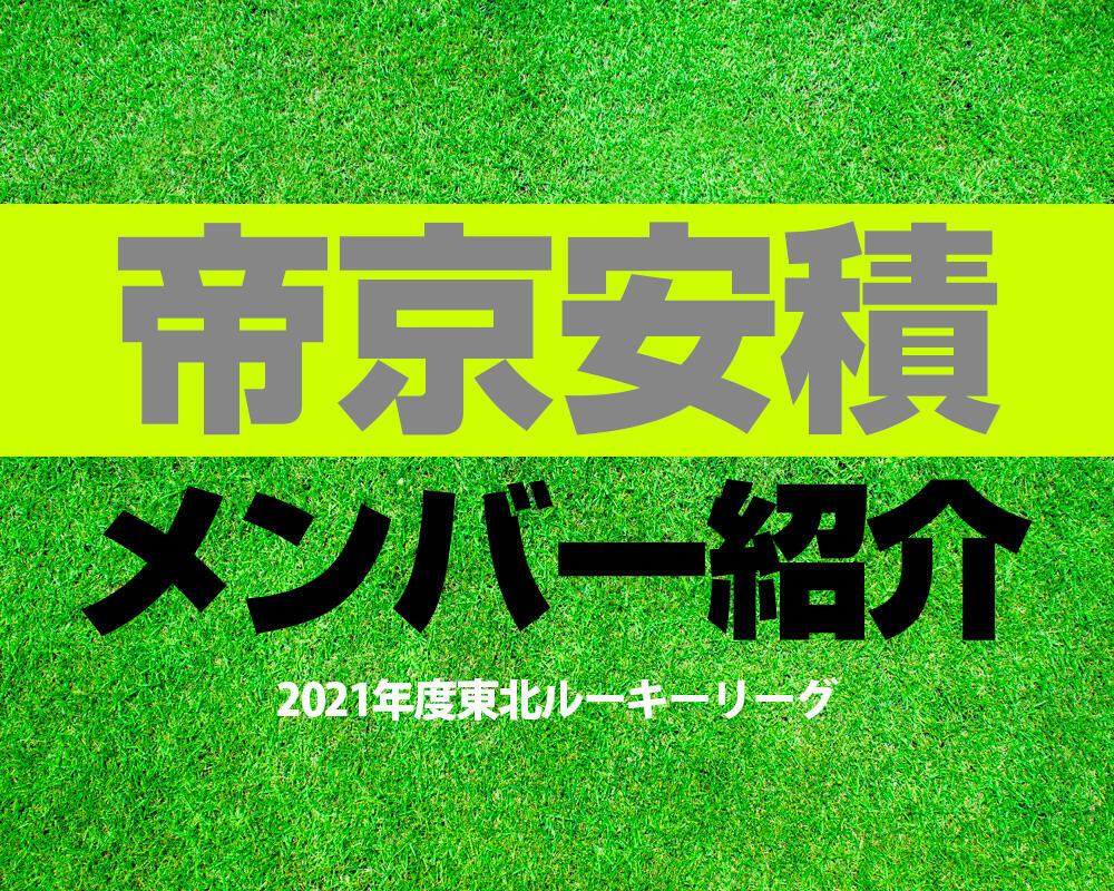 帝京安積高校サッカー部メンバー【2021年度東北ルーキーリーグ】直近の成績やOB選手も紹介!