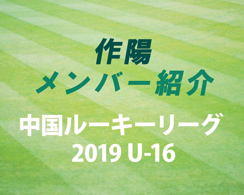 岡山の強豪・作陽高校サッカー部のメンバー紹介!(中国ルーキーリーグ2019 U-16)
