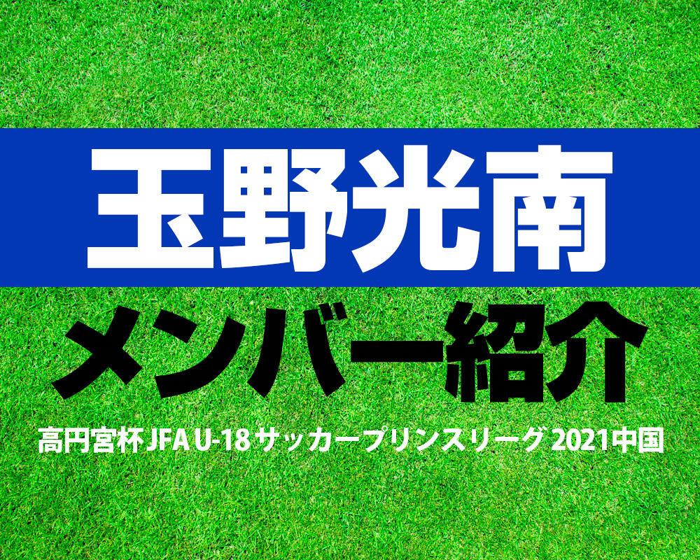 玉野光南高校メンバー紹介!【高円宮杯 JFA U-18 サッカープリンスリーグ 2021 中国】