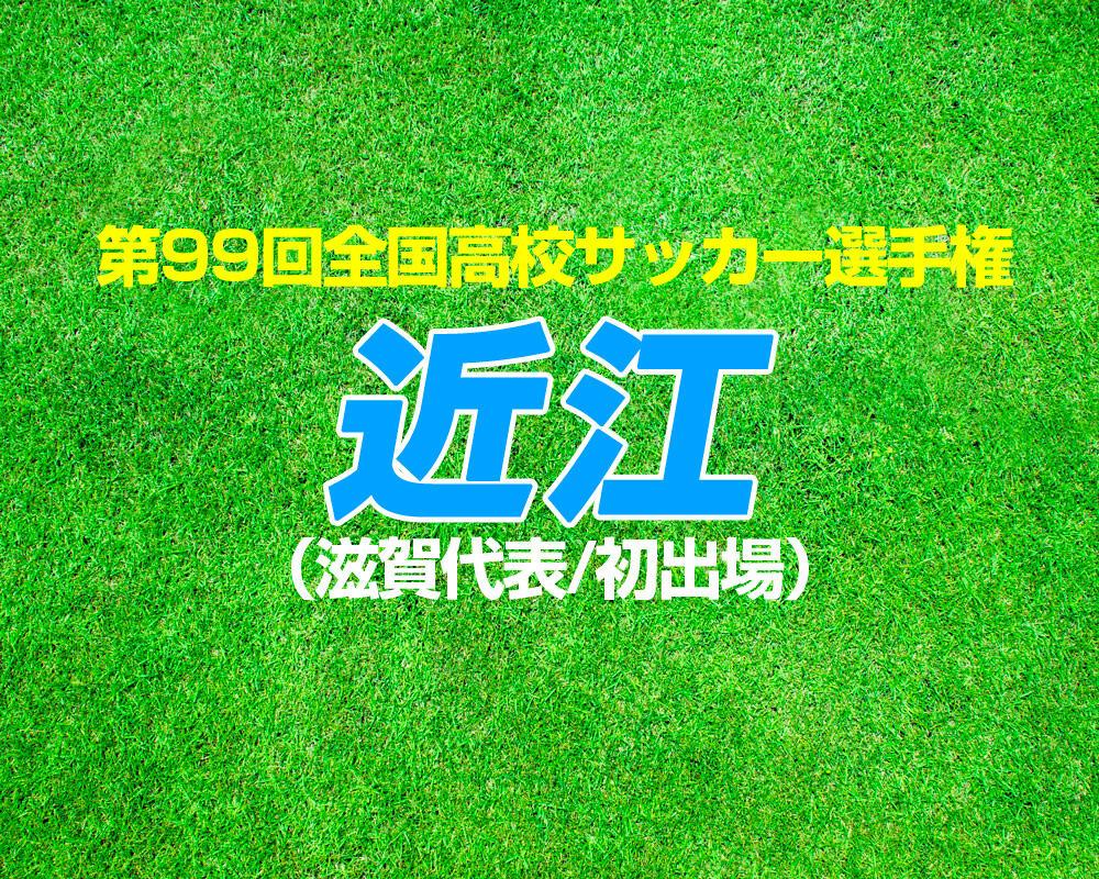 【12/21 登録メンバー更新】出場校紹介|近江(滋賀)【2020年 第99回全国高校サッカー選手権】