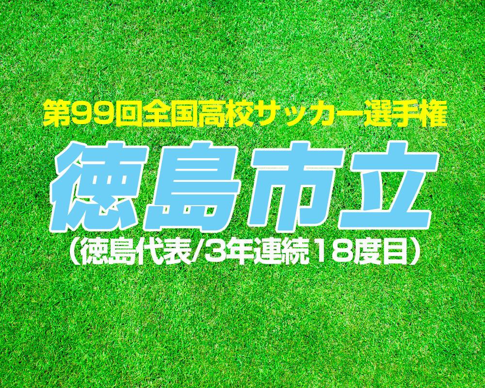 【第99回全国高校サッカー選手権】出場校紹介|徳島市立(徳島)【2020年】