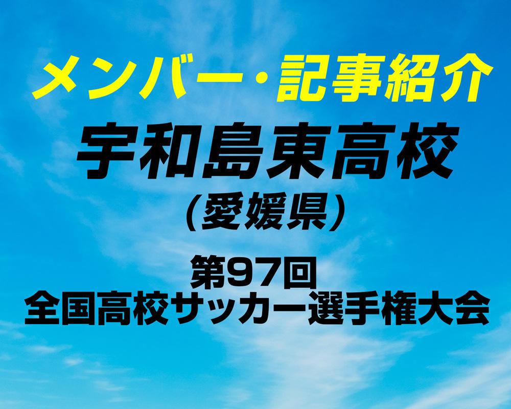 宇和島東高校(愛媛)/メンバー紹介【全国高校サッカー選手権】