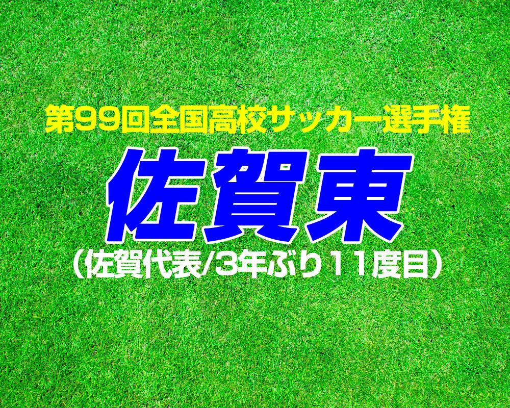【12/21 登録メンバー更新】出場校紹介|佐賀東(佐賀)【2020年 第99回全国高校サッカー選手権】