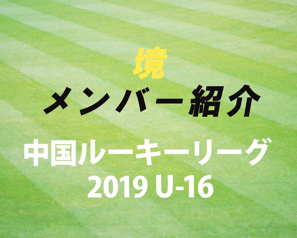 鳥取の強豪・ 境高校サッカー部のメンバー紹介!(中国ルーキーリーグ2019 U-16)