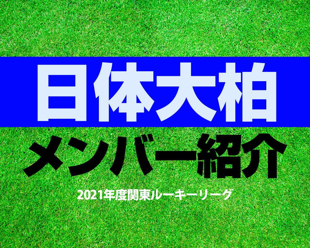 日体大柏高校サッカー部メンバー【2021年度関東ルーキーリーグ】直近の成績やOB選手も紹介!