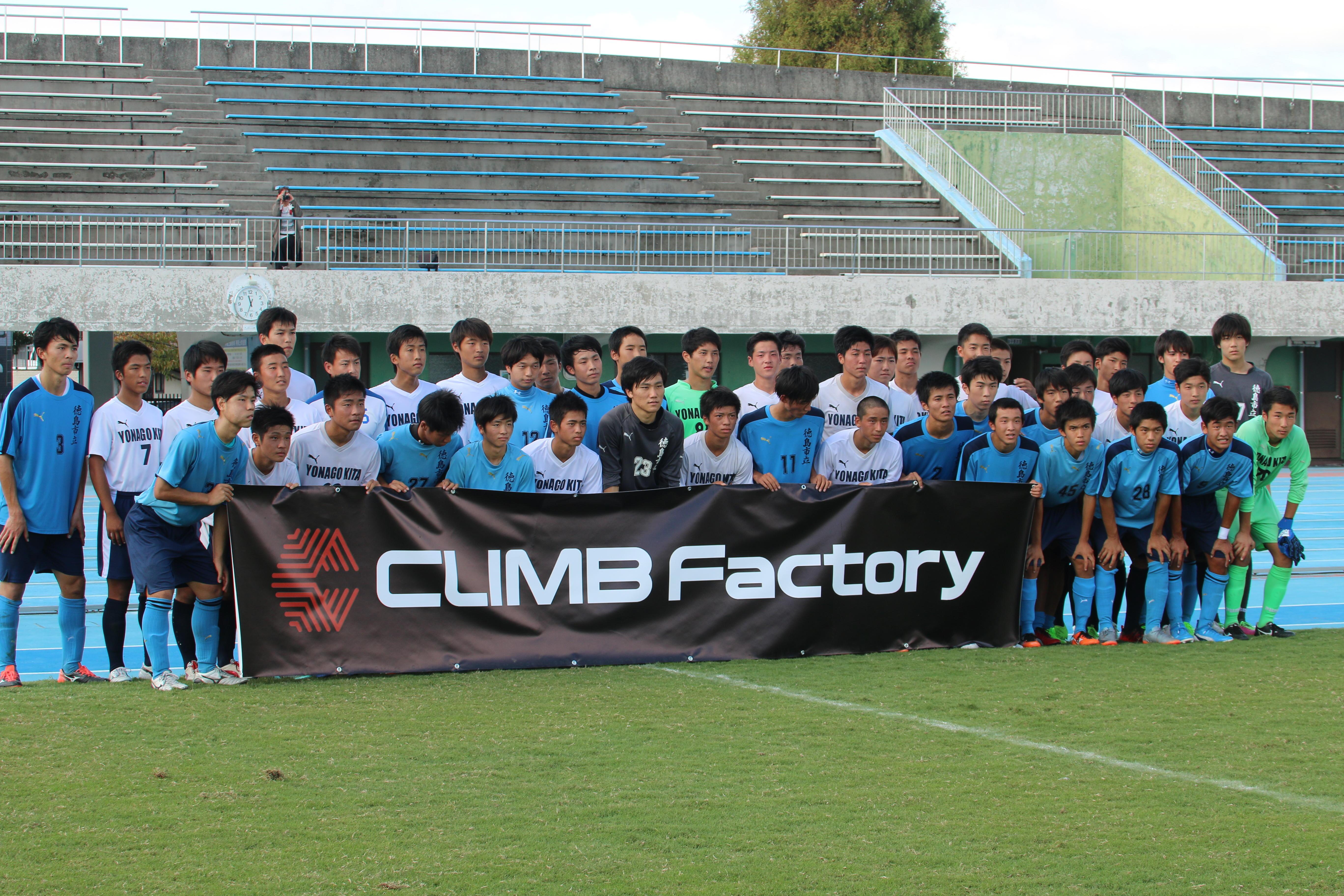 京都橘、米子北など注目チームが対戦!「クライムファクトリーカップ」が開催!