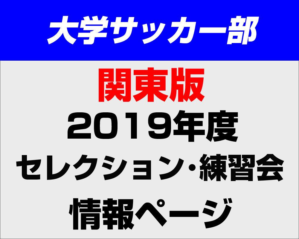 【2019年 大学セレクション・練習会情報】(関東版)大学サッカー部に入部を希望する部員へ!
