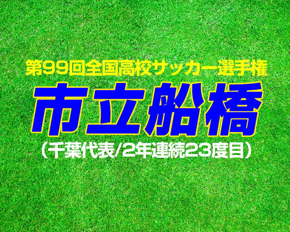 【第99回全国高校サッカー選手権】出場校紹介|市立船橋(千葉)【2020年】