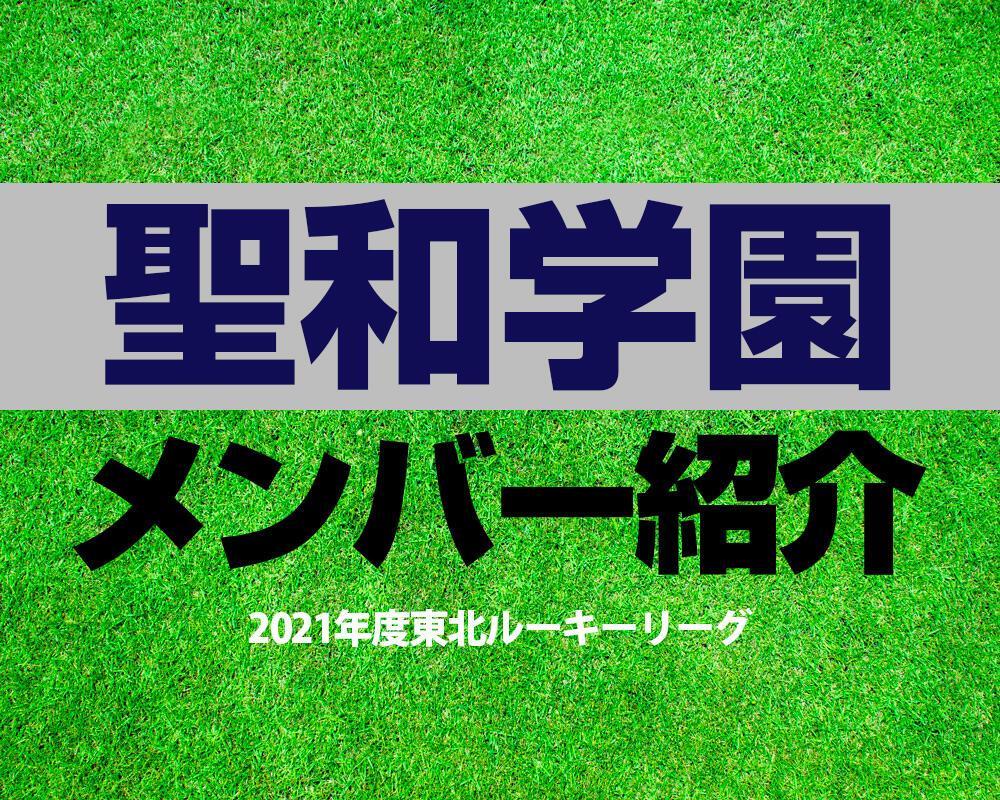 聖和学園高校サッカー部メンバー【2021年度東北ルーキーリーグ】直近の成績やOB選手も紹介!