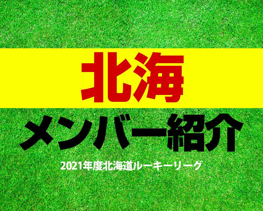 北海高校サッカー部メンバー【2021年度北海道ルーキーリーグ】直近の成績や主なOB選手も紹介!