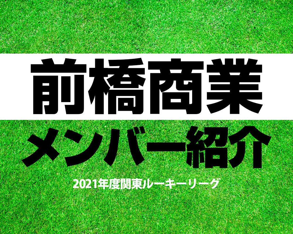 前橋商業高校サッカー部メンバー【2021年度関東ルーキーリーグ】直近の成績、OB選手も紹介!