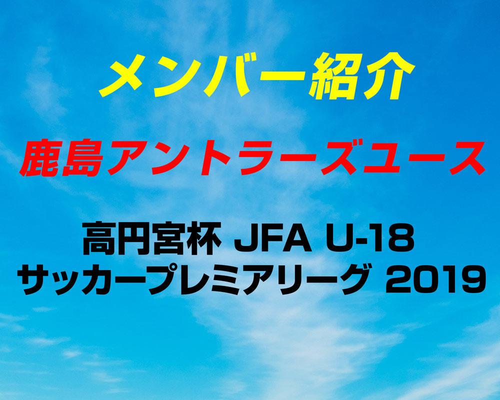 鹿島アントラーズユースのメンバー紹介!(2019 プレミアリーグEAST)