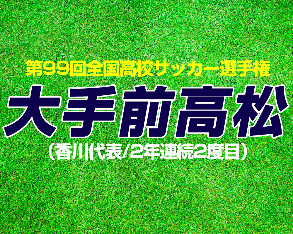 【第99回全国高校サッカー選手権】出場校紹介|大手前高松(香川)【2020年】