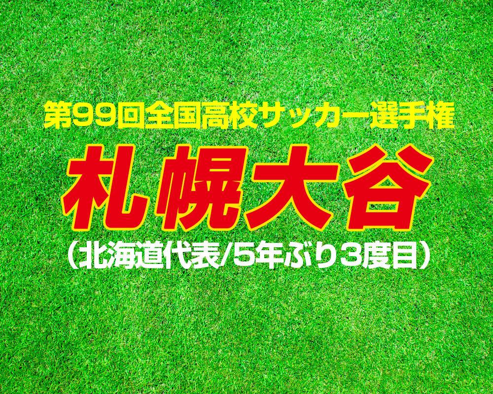 【第99回全国高校サッカー選手権】出場校紹介|札幌大谷(北海道)【2020年】