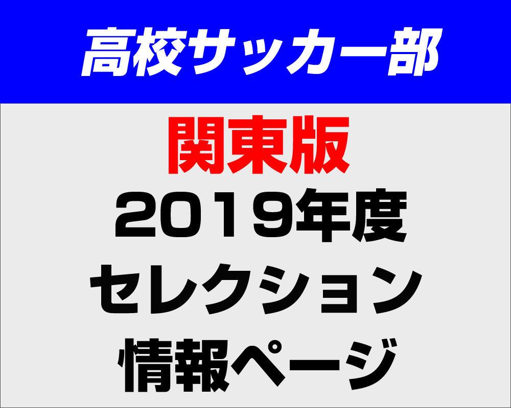 【2019年 高校セレクション情報】(関東版) 高校サッカー部に入部を希望する部員へ!
