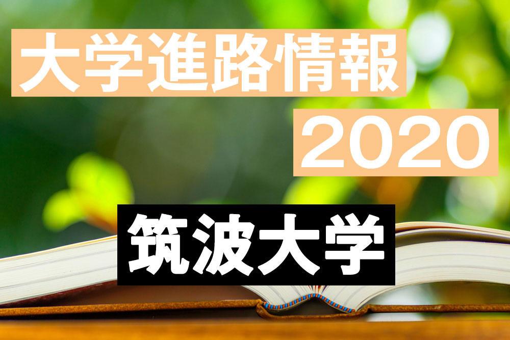 【大学進路情報】筑波大学サッカー部 2020年度新入部員一覧