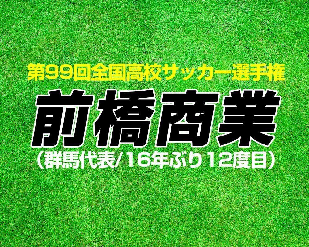【第99回全国高校サッカー選手権】出場校紹介|前橋商業(群馬)【2020年】