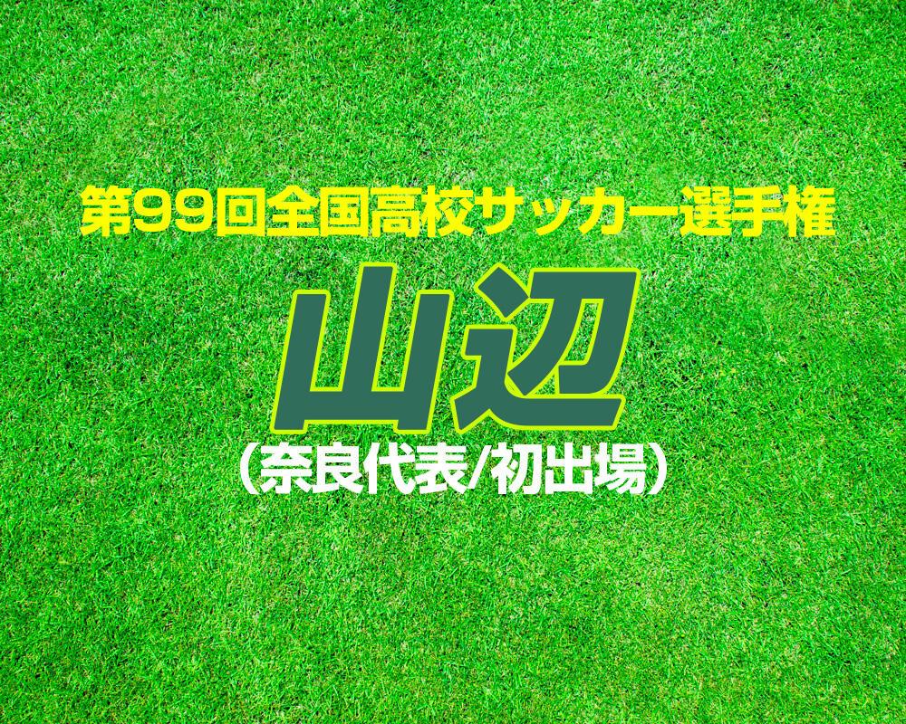【第99回全国高校サッカー選手権】出場校紹介|山辺(奈良)【2020年】
