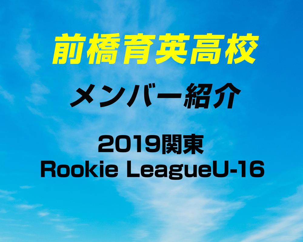 群馬の名門・前橋育英高校サッカー部のメンバー紹介!(2019関東Rookie LeagueU-16)