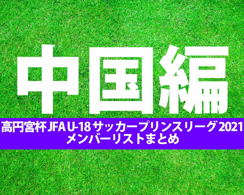 【高円宮杯 JFA U-18 サッカー】出場チームメンバーまとめ※7/28更新【プリンスリーグ 2021 中国】