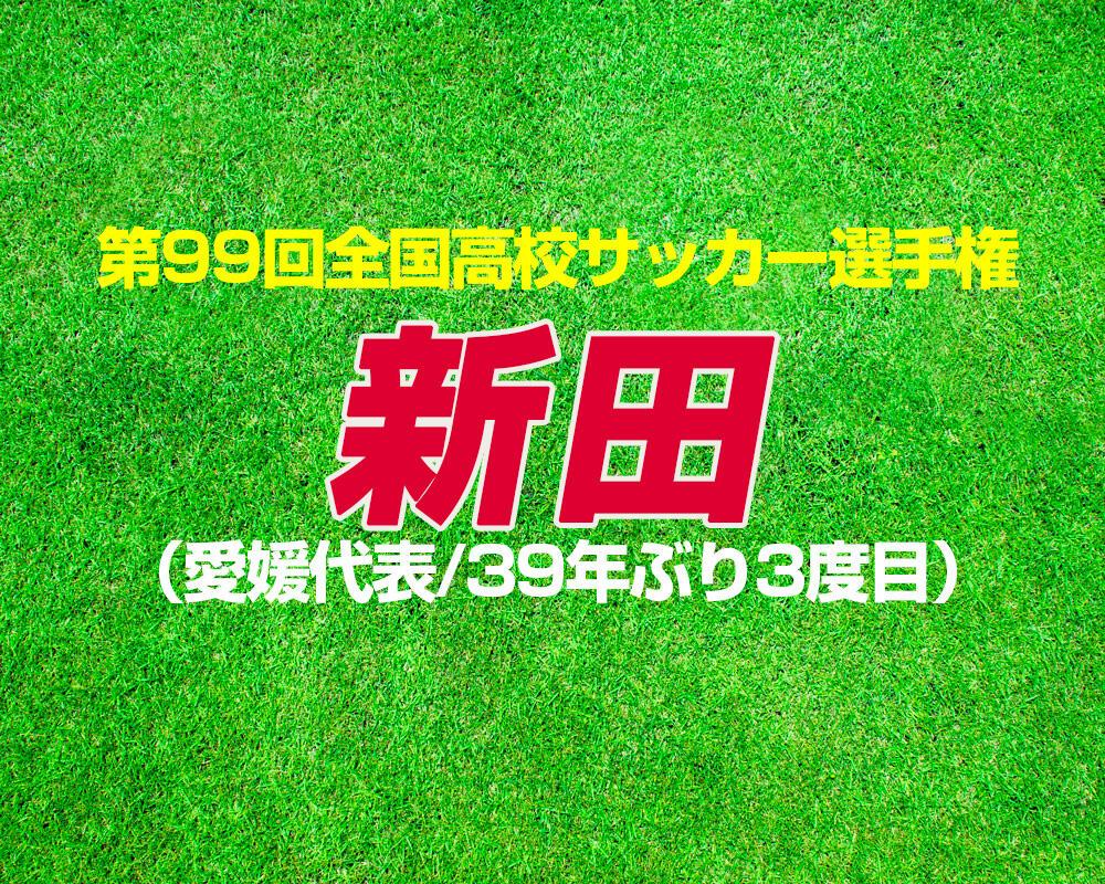 【第99回全国高校サッカー選手権】出場校紹介|新田(愛媛)【2020年】
