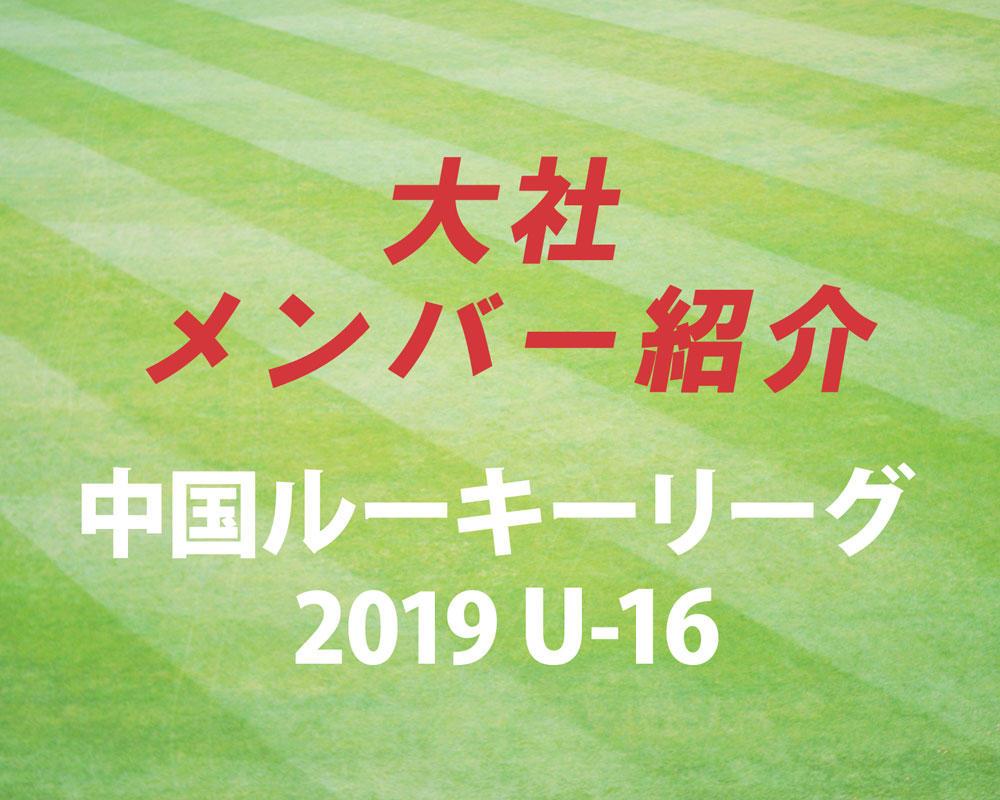 島根の強豪・大社高校サッカー部のメンバー紹介!(中国ルーキーリーグ2019 U-16)