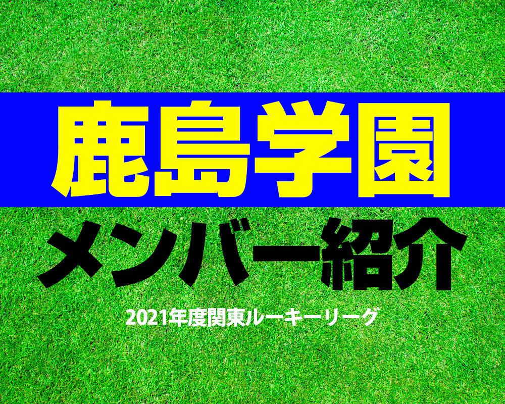 鹿島学園高校サッカー部メンバー【2021年度関東ルーキーリーグ】2021年取材記事や直近の成績、OB選手も紹介!