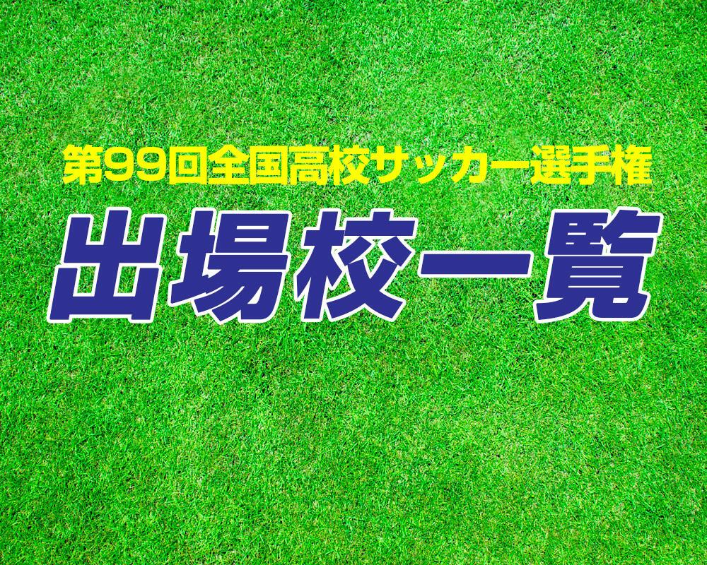 【第99回全国高校サッカー選手権】出場校一覧【2020年】