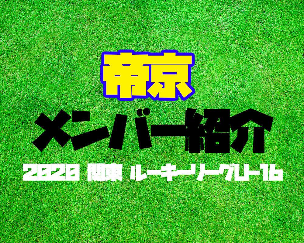 東京の強豪・帝京高校サッカー部メンバー紹介【2020年度 関東 ルーキーリーグU-16】